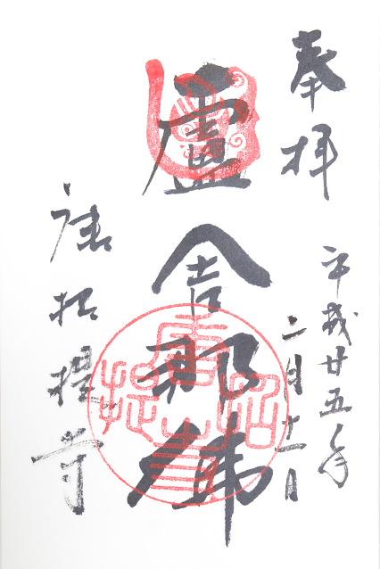 唐招提寺(奈良県)
