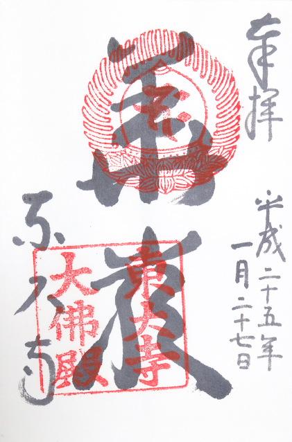 東大寺 大仏殿(奈良県)