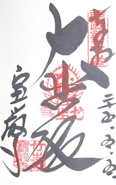 宝厳寺-1(滋賀県)