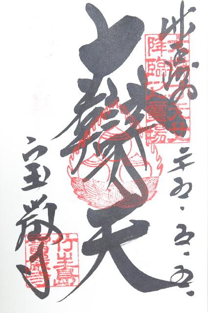 宝厳寺-2((滋賀県)