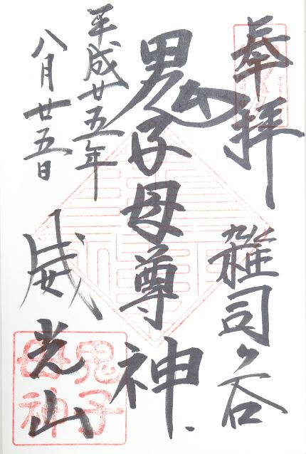 法明寺(雑司が谷鬼子母神(東京都)