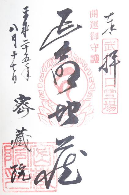 蜜蔵院(埼玉県)