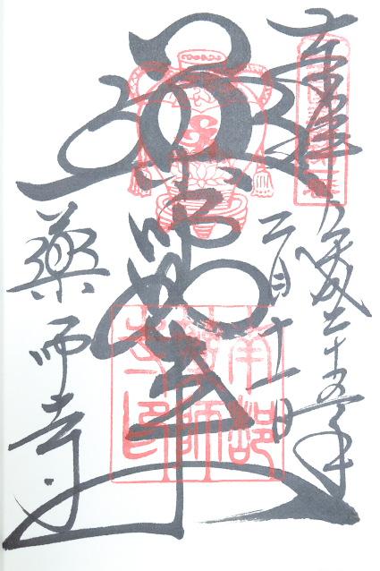 薬師寺-1(奈良県)