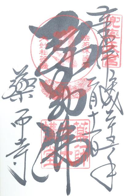 薬師寺-2(奈良県)