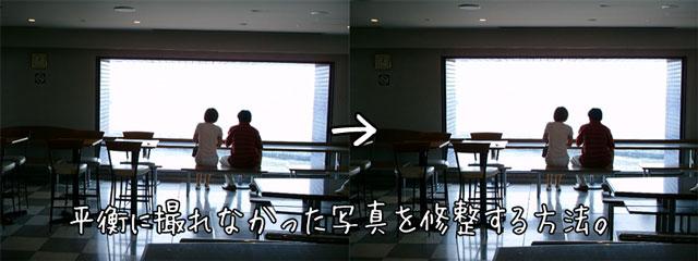 写真を平行に修正(修整)する方法