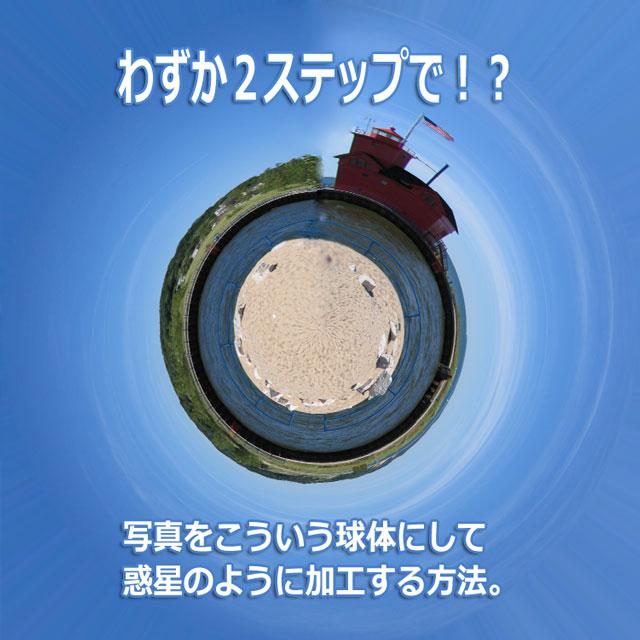 フォトショップで写真を球体にして惑星のように加工する方法 極座標