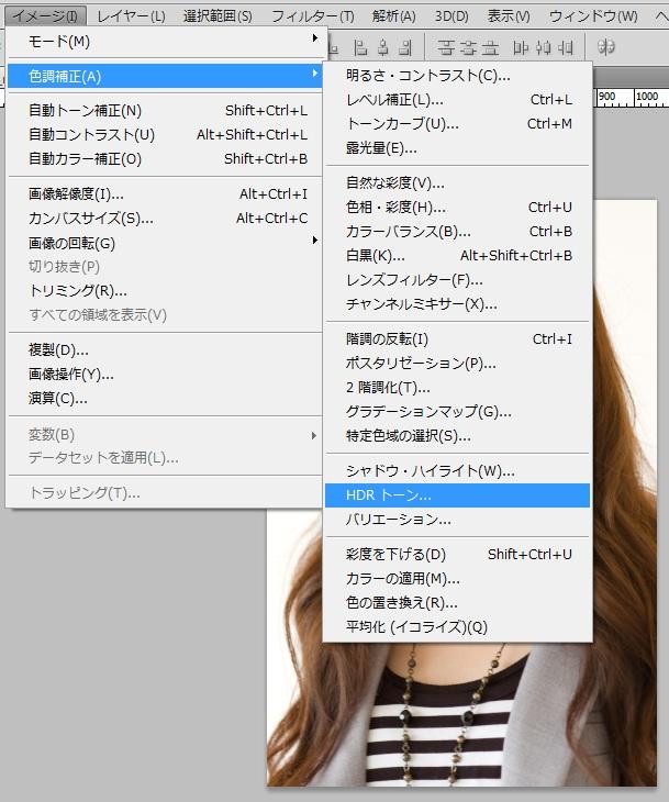 Photoshop CS5 HDRトーンを使ったカンタン肌の補正