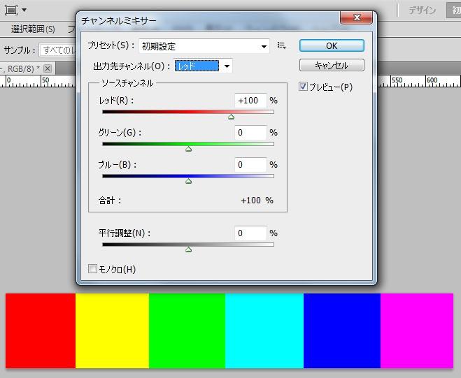 チャンネルミキサー03