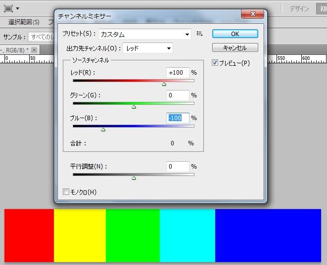 チャンネルミキサー09