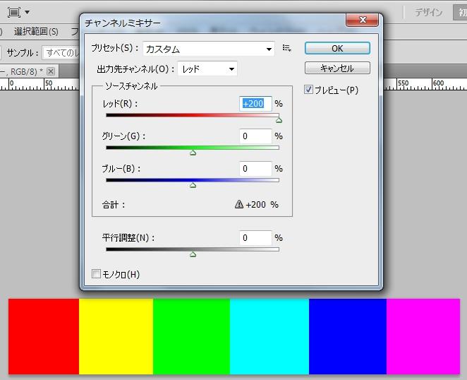 チャンネルミキサー04