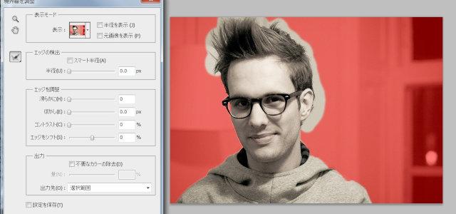 Photoshopで髪の毛の切り抜き3
