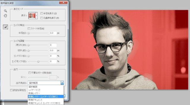 Photoshopで髪の毛の切り抜き4