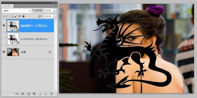フォトショップでタトゥーを入れる方法 Photoshop Tatoo making
