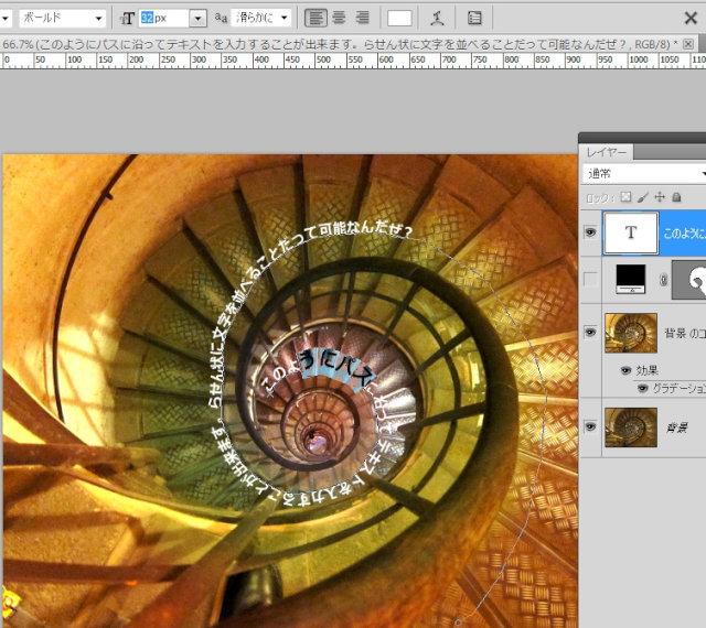 Photoshopでパスに沿ってテキストを流し込む方法