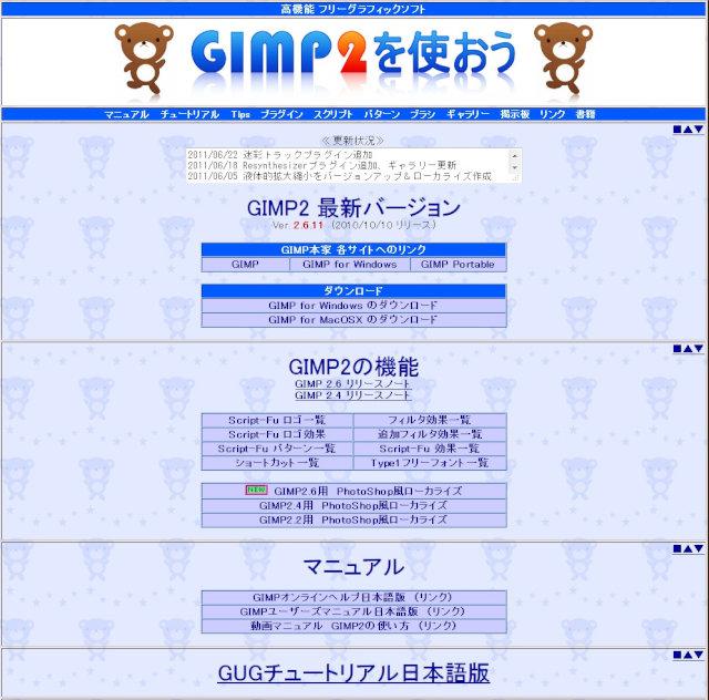GIMP2フリーソフト adobe社のPhotoshopに匹敵