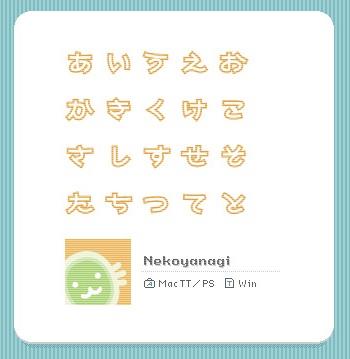 日本語フリーフォント