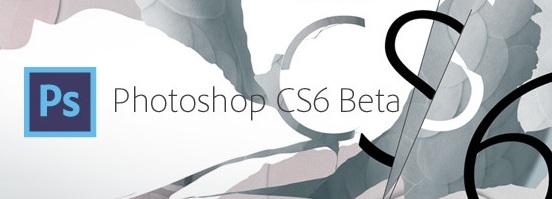 Photoshop CS6  Beta パブリックベータ版 無料体験版