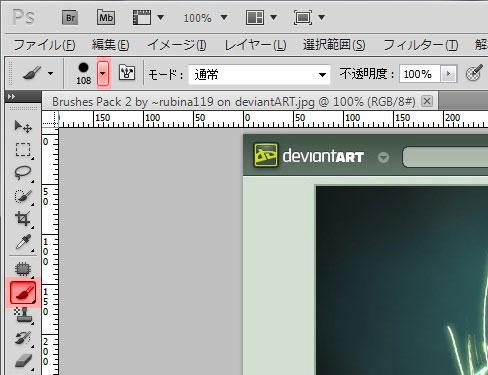 Photoshopのブラシをインストール3