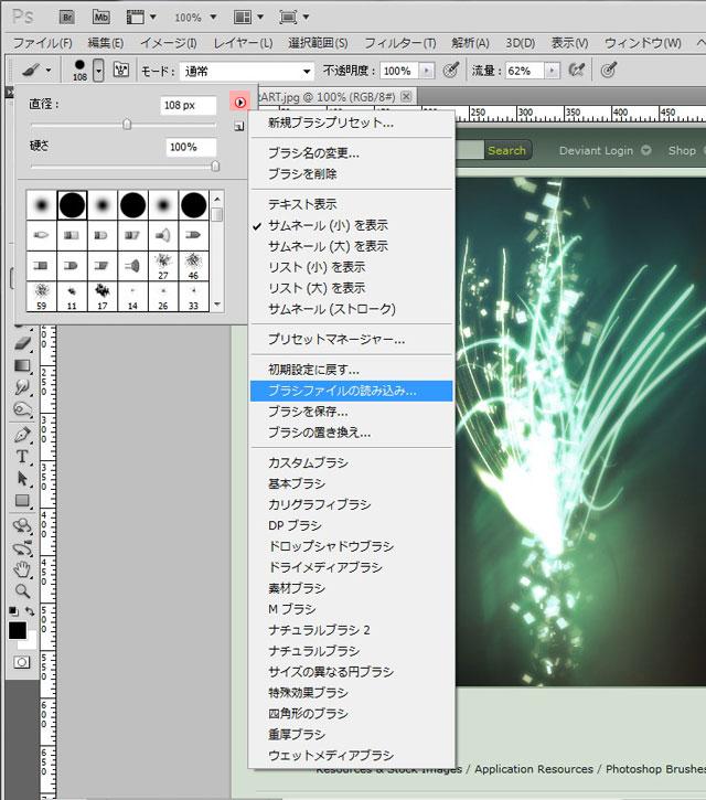 Photoshopのブラシをインストール4