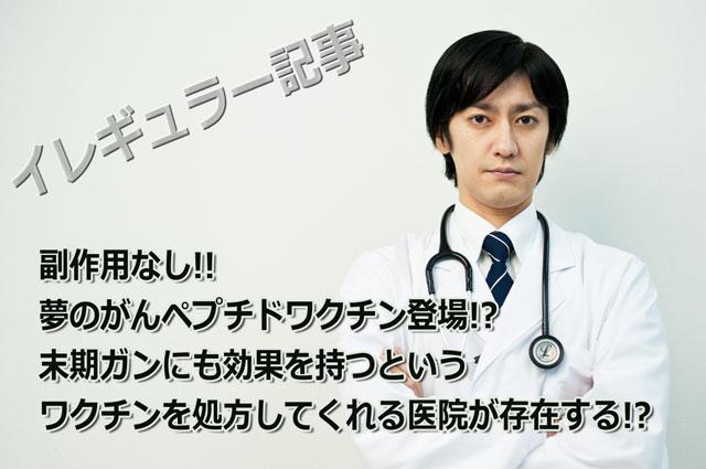 末期ガンにも効く副作用なしの がんワクチン登場!?