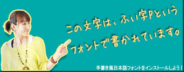 手書き風日本語フォントをインストールしよう