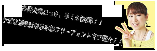 無料日本語フリーフォント