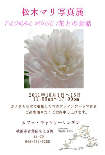 10月個展2S