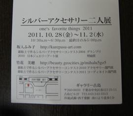 C20111028Ja 004s