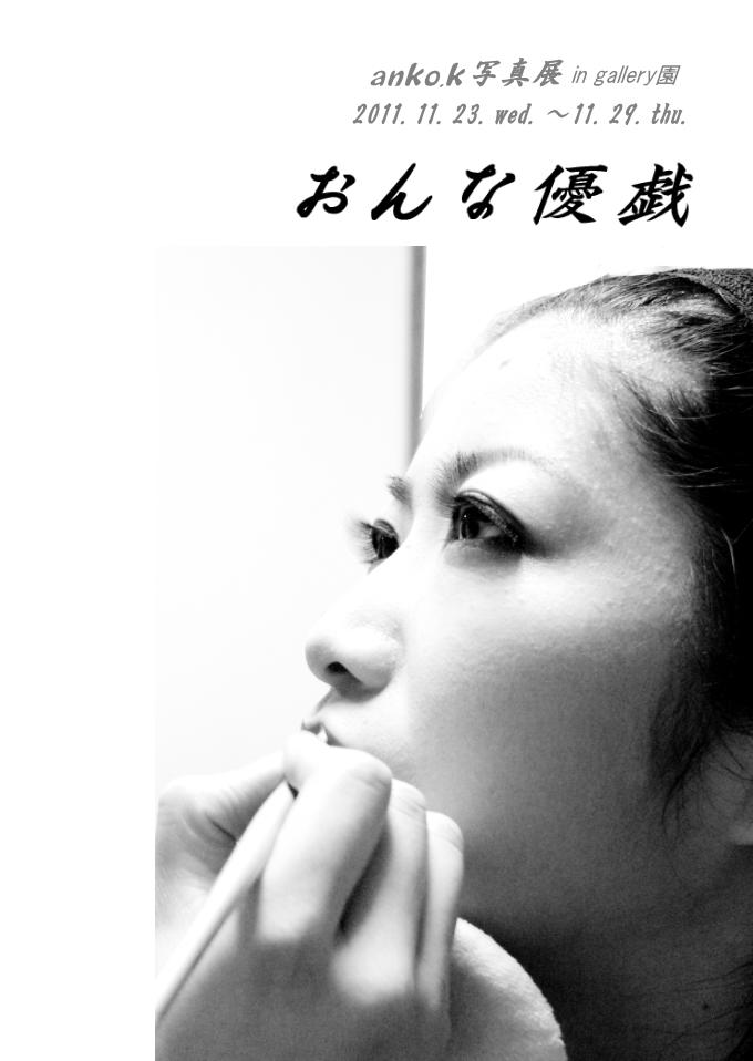 DM_20111123_29anko.jpg