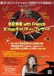 クリスマス・チャリティコンサート