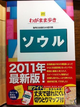 guidebook2.jpg