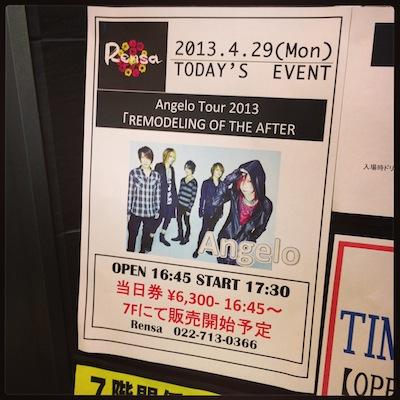写真 2013-04-29 17 02 49