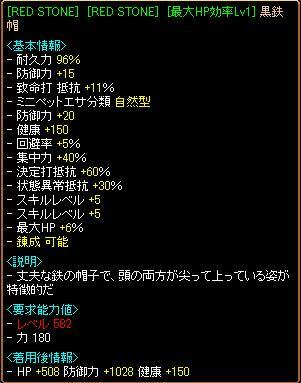 RedStone 12.02.20[04]