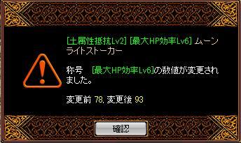 RedStone 12.04.11[05]
