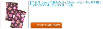 monow3_130131.png