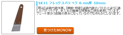 monow3_130208.png