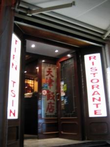 ローマ069天津飯店