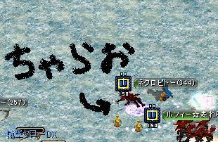 ちゃらお死2