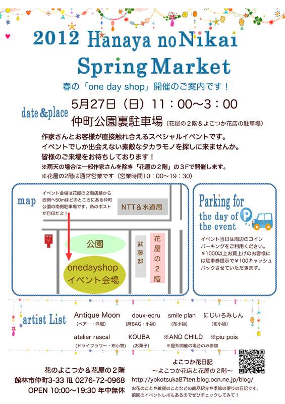 2012 Hanaya no Nikai Spring Market