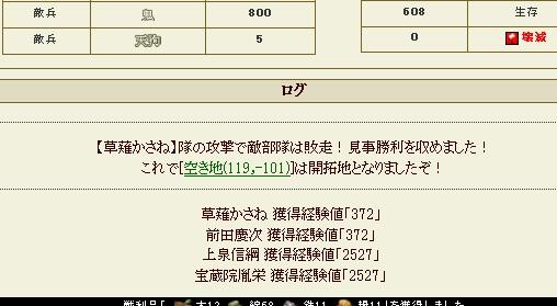 ☆8 1511開拓報告書