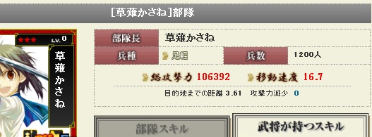☆8 3331攻撃力