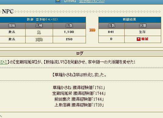 ☆8 3331 結果
