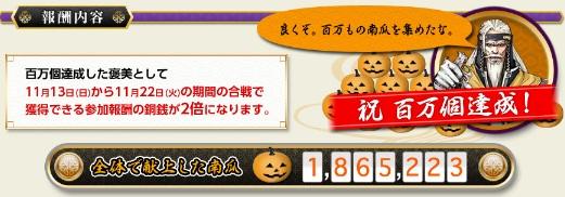 かぼちゃ集計