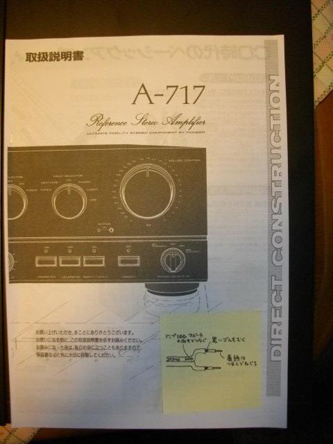 Pioneer A-717 9