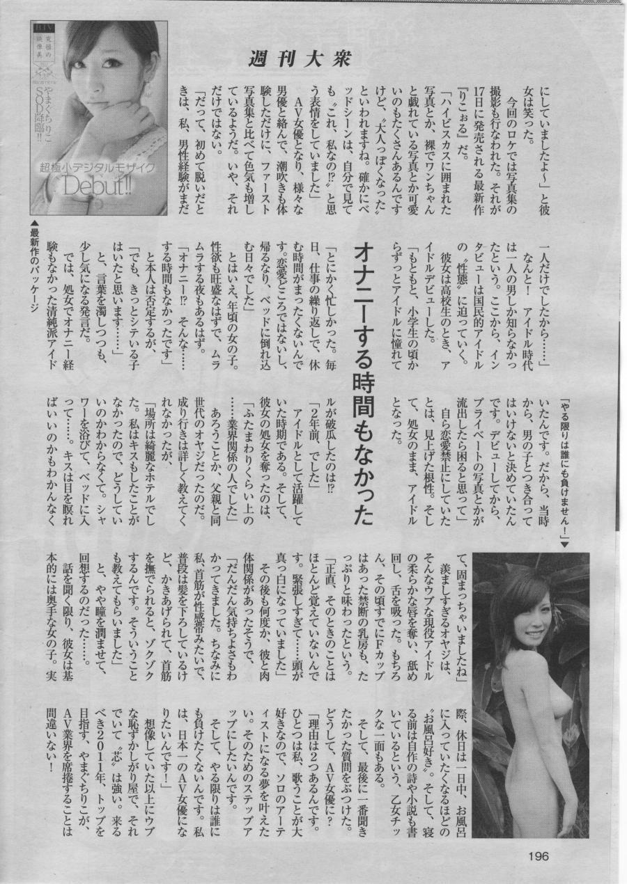 りこ(週刊大衆)
