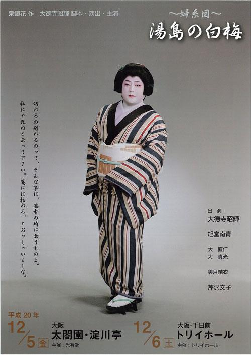daitokuj4.jpg