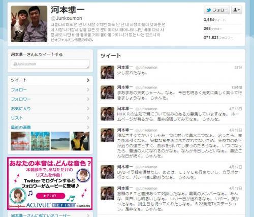 komoto+twitter_convert.jpg