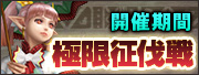 left_bnr_kyokusei3_hunt_over.jpg