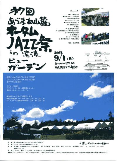 `13ジャズ祭ポスター
