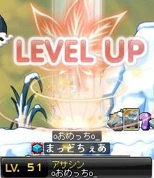 いばら51Lv